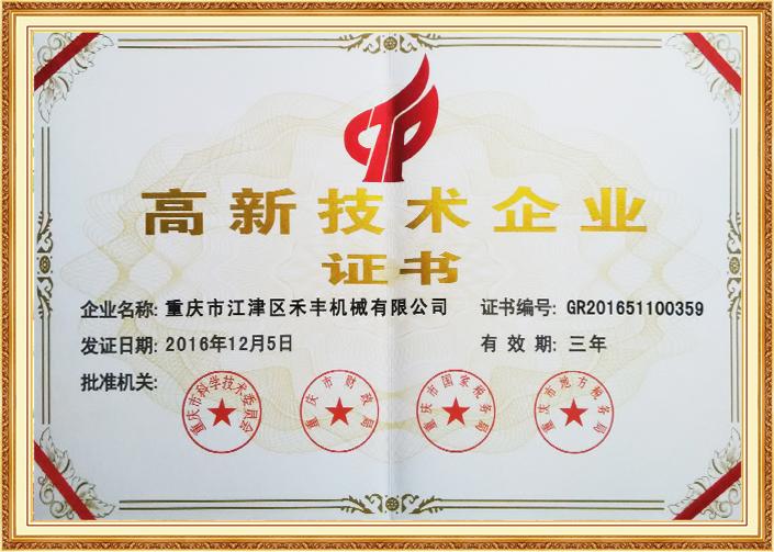 重庆市高新技术企业<br /> <br />